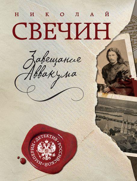 Николай Свечин Завещание Аввакума