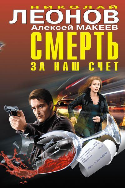 Леонов Н.И., Макеев А.В. Смерть за наш счёт