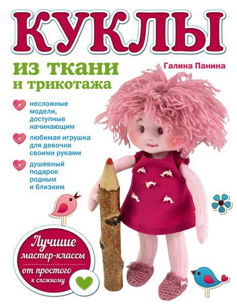 Панина Г.П. Куклы из ткани и трикотажа для шитья кукол
