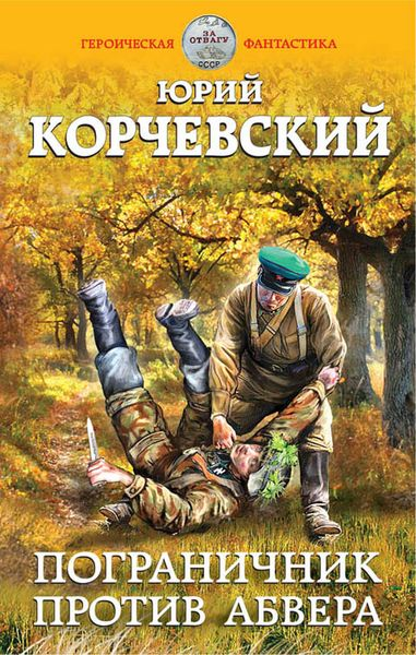 Корчевский Ю.Г. Пограничник против абвера юрий корчевский погранец зеленые фуражки