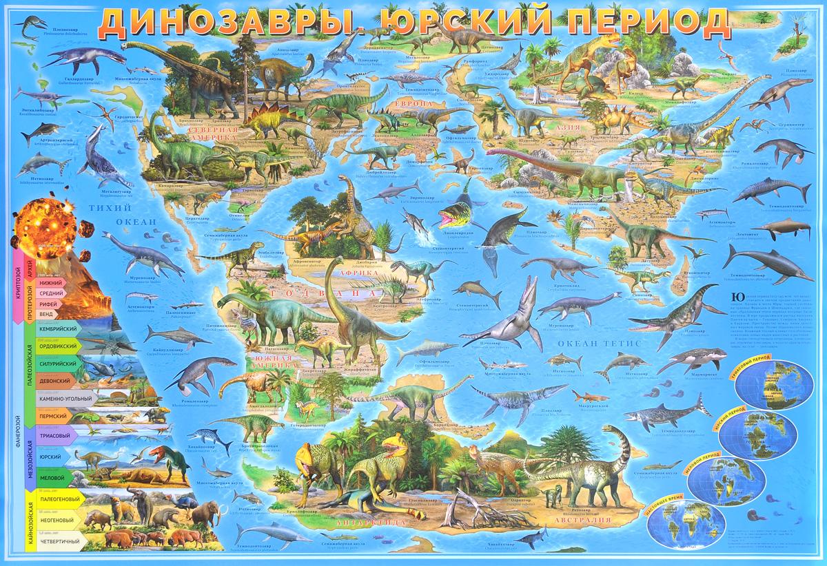 все цены на Динозавры. Юрский период. Настенная карта онлайн