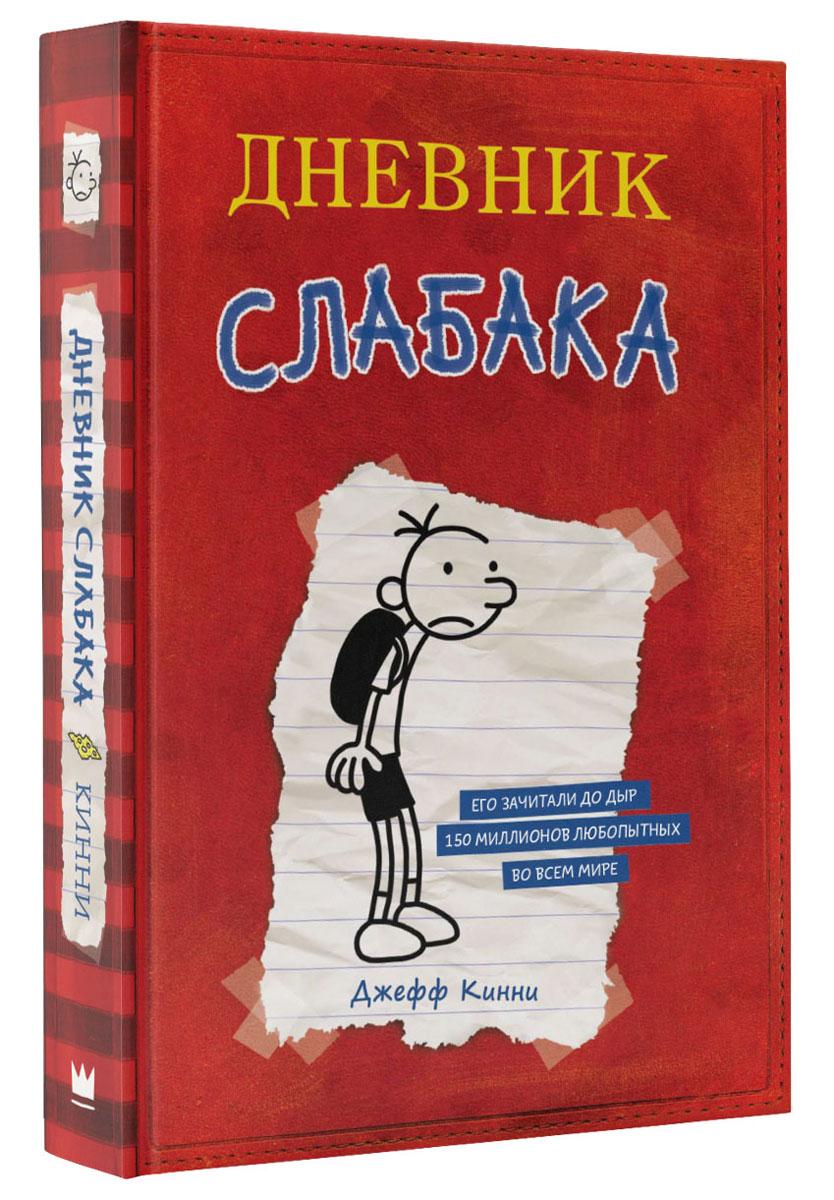 Джефф Кинни Дневник Слабака