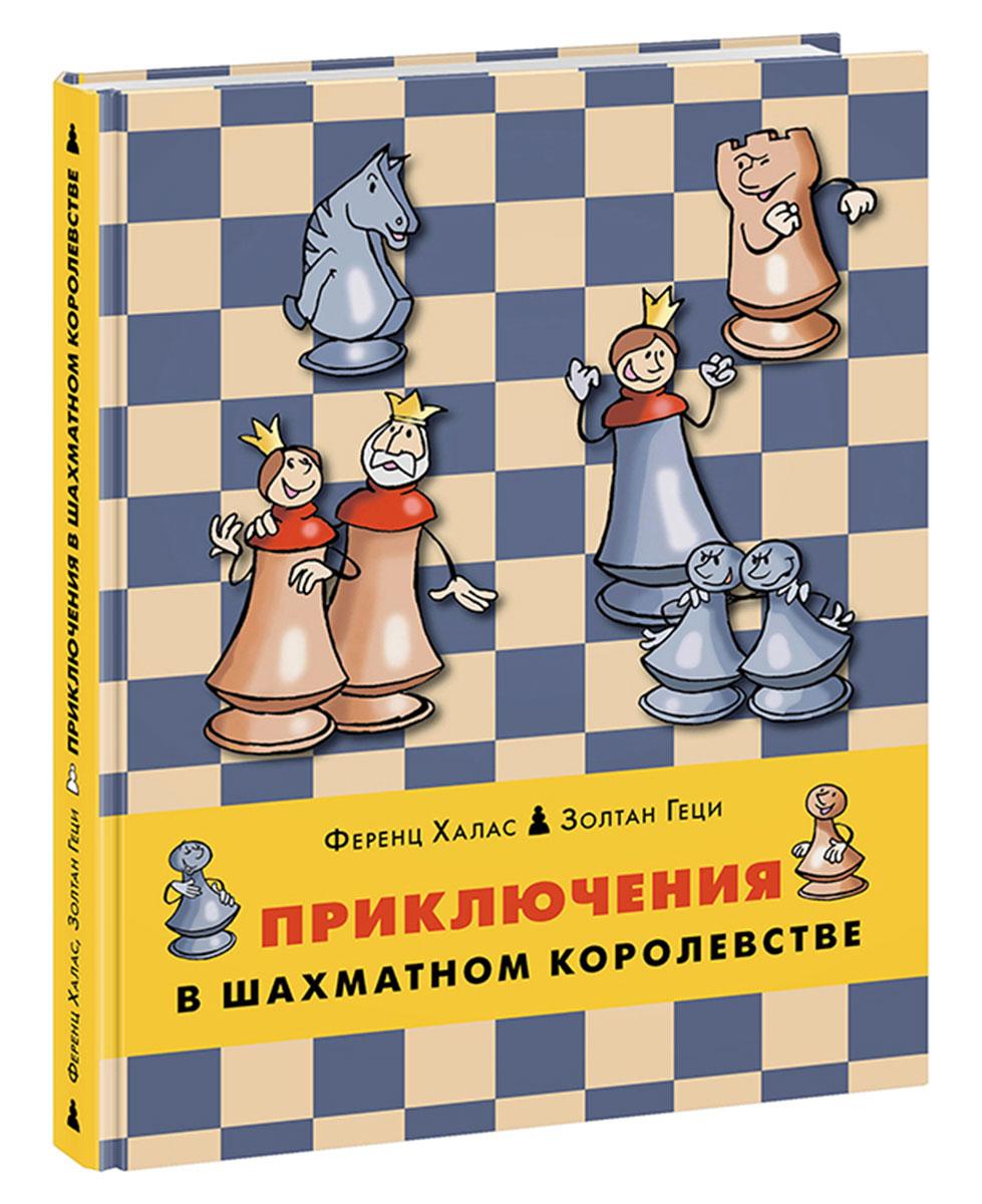 Ференц Халас, Золтан Геци Приключения в шахматном королевстве