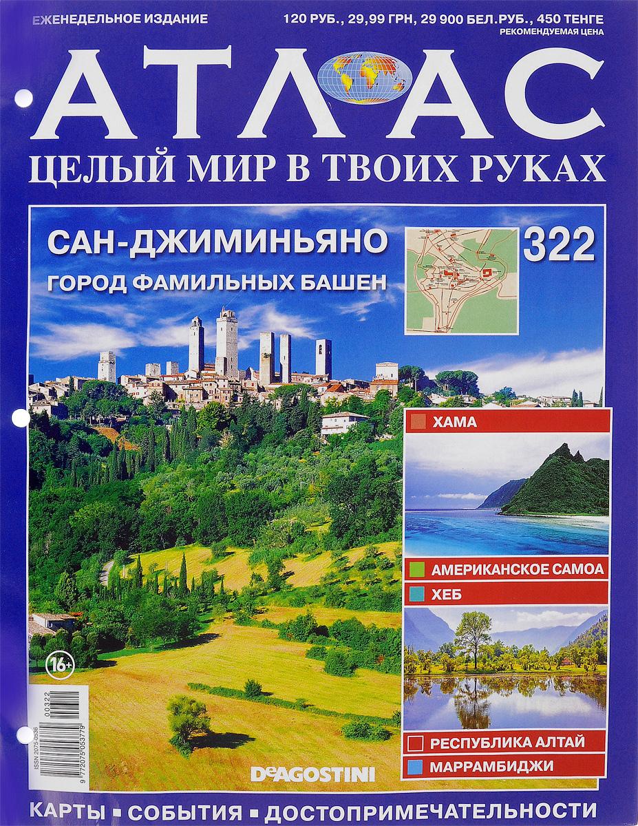 Журнал Атлас. Целый мир в твоих руках №322 журнал атлас целый мир в твоих руках 322