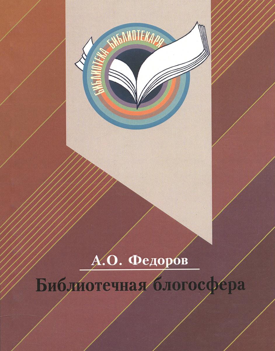 А. О. Федоров Библиотечная блогосфера. В чем феномен библиотечного блога?