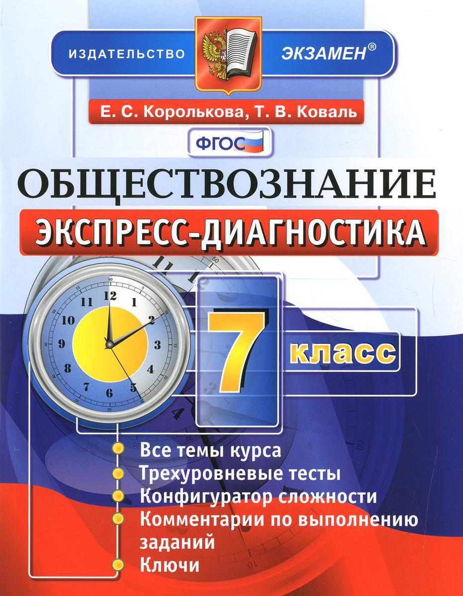 Е. С. Королькова, Т. В. Коваль Обществознание. 7 класс. Экспресс-диагностика цена