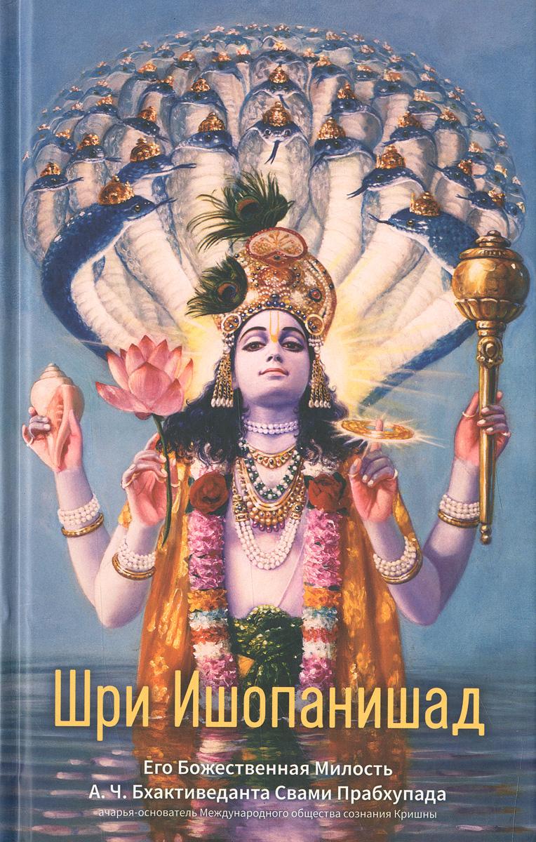 А. Ч. Бхактиведанта Свами Прабхупада Шри Ишопанишад