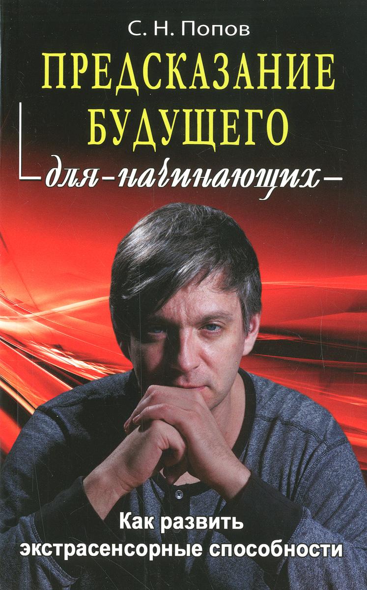 С. Н. Попов Предсказание будущего для начинающих
