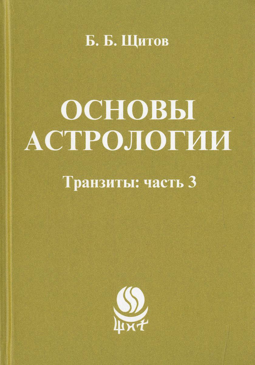 Б. Б. Щитов Основы астрологии. Транзиты. Часть 3
