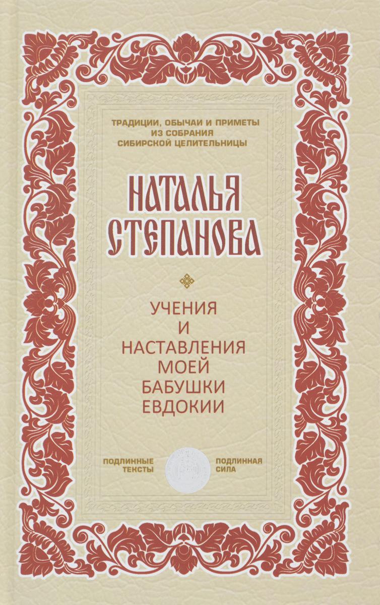 Наталья Степанова Учения и наставления моей бабушки Евдокии