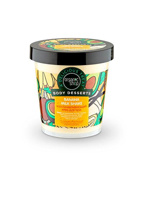 Organic Shop Крем для тела Боди десерт. Banana, восстанавливающий, 450 мл