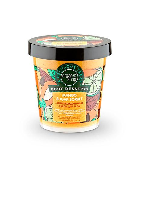 Organic Shop Скраб для тела Боди десерт. Mango, антиоксидантный, 450 мл