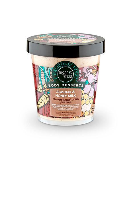 Organic Shop Скраб для тела Боди десерт. Мед, обновляющий, 450 мл