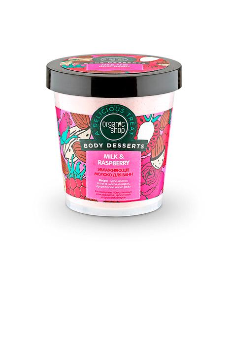 Organic Shop Молоко для ванн Боди десерт, увлажняющее, 450 мл