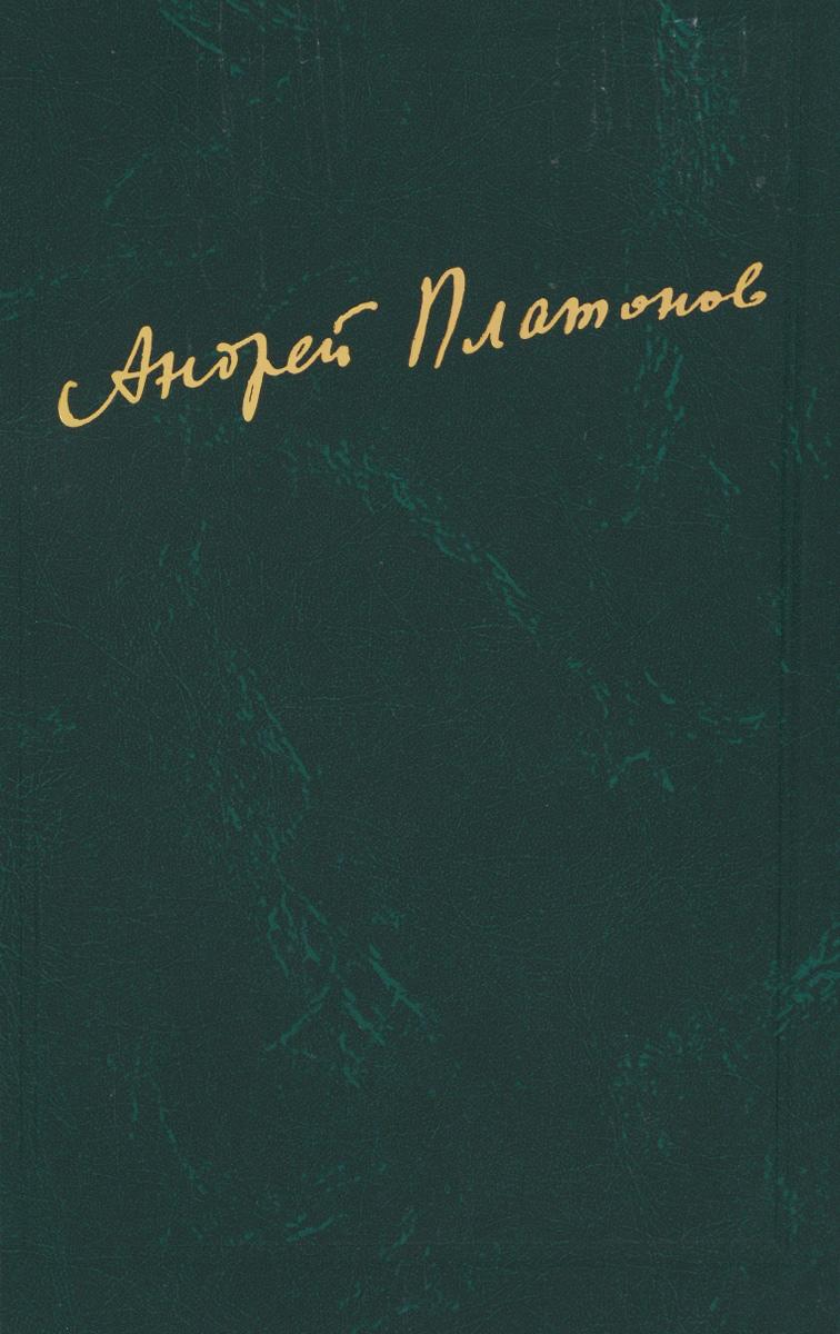 Андрей Платонов Андрей Платонов. Сочинения. Том 2. 1926-1927