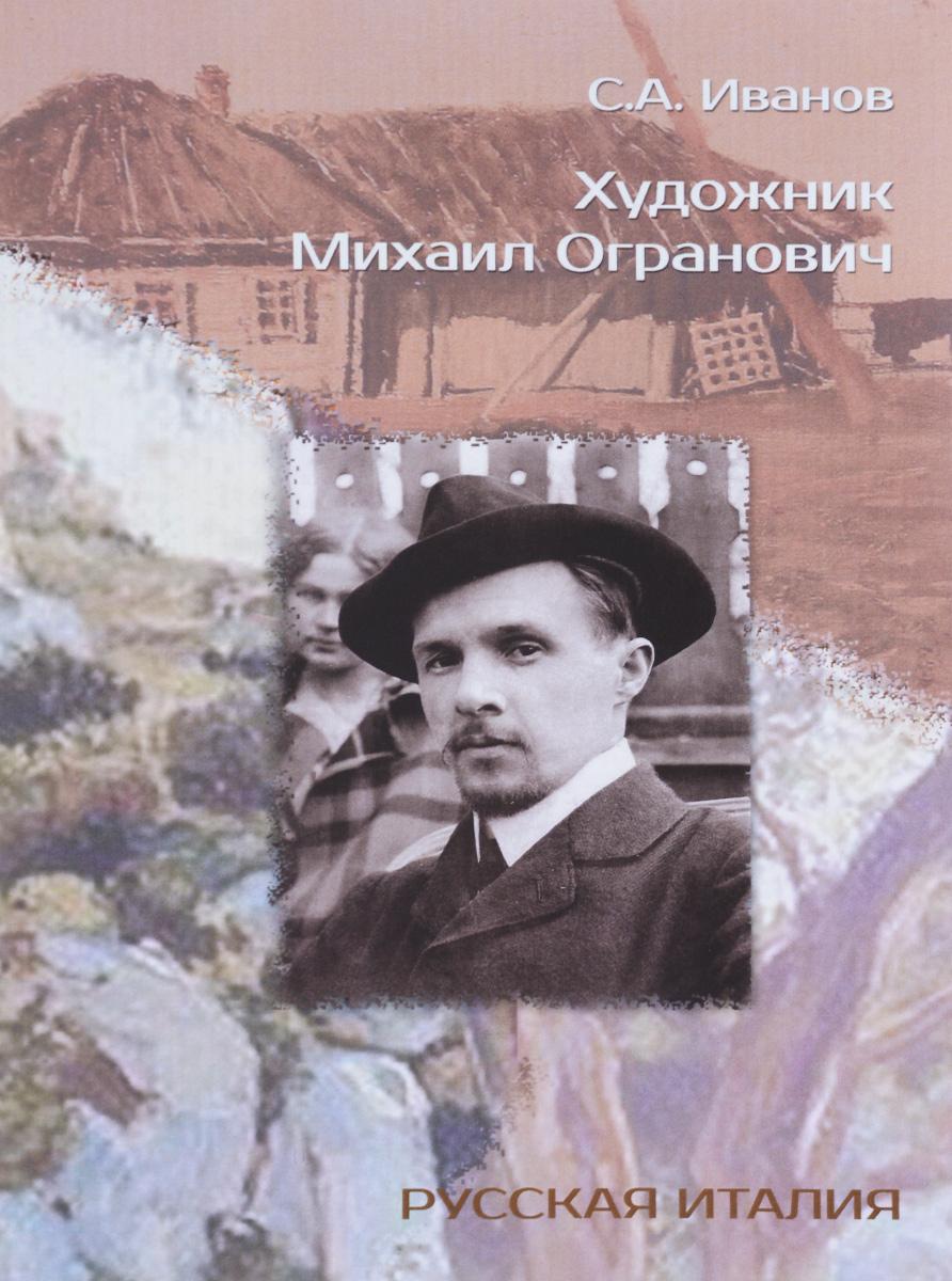 С. А. Иванов Художник Михаил Огранович (1878-1945)
