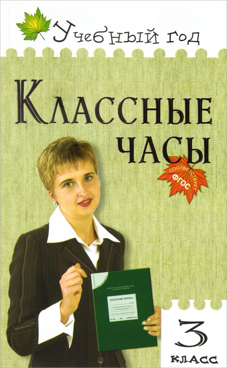 Т. Н. Максимова, Дробинина Классные часы. 3 класс