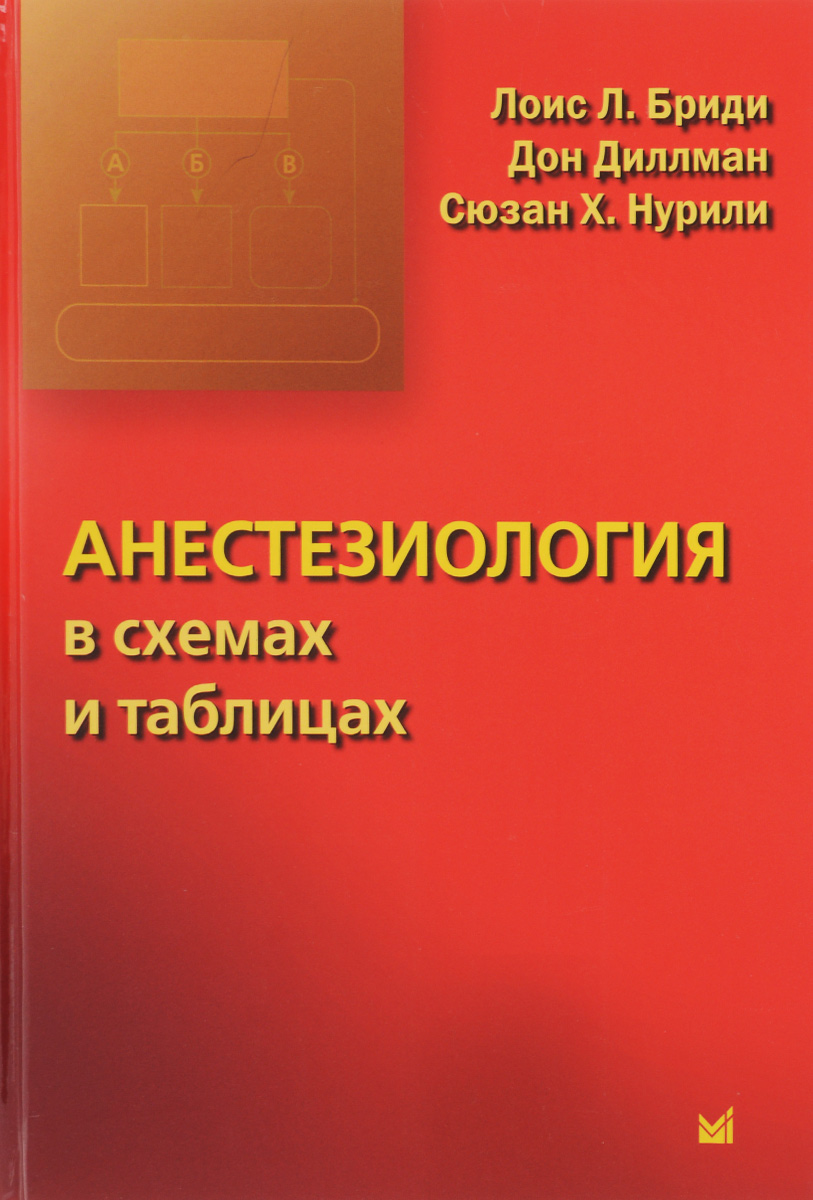 Лоис Л. Бриди, Дон Диллман, Сюзан Х. Нурили Анестезиология в схемах и таблицах