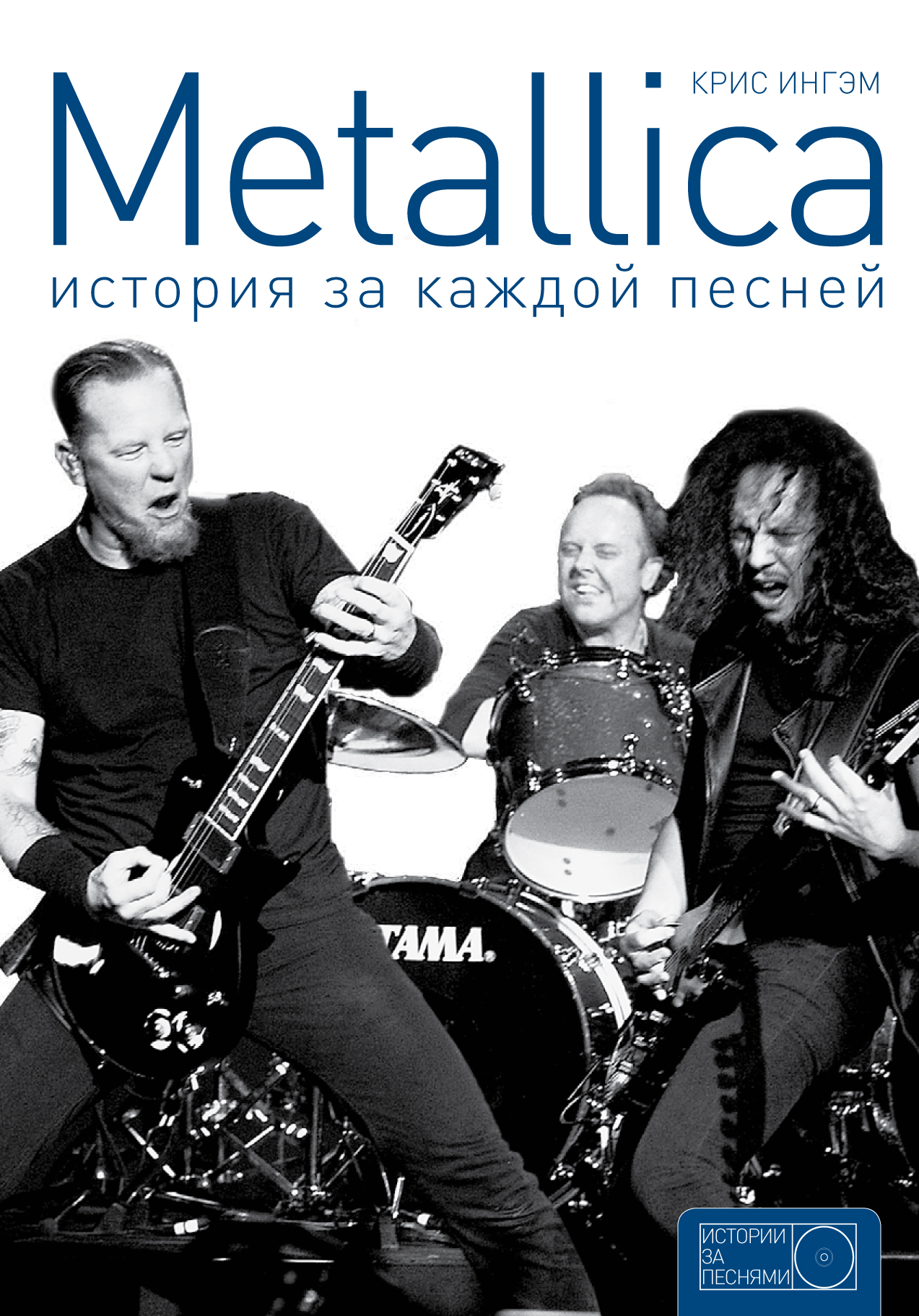 Крис Ингэм Metallica. История за каждой песней