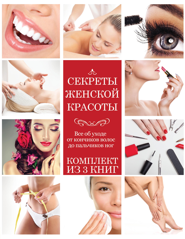 Секреты женской красоты энциклопедия женской красоты макияж