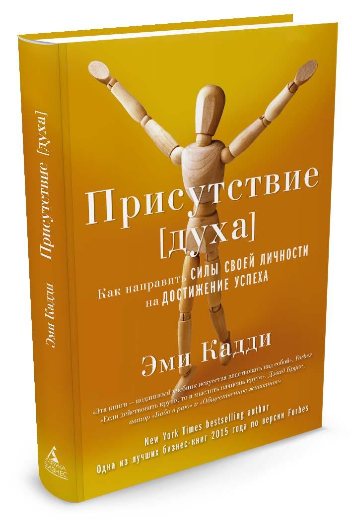 Эми Кадди Присутствие духа. Как направить силы своей личности на достижение успеха присутствие [духа] как направить силы своей личности на достижение успеха