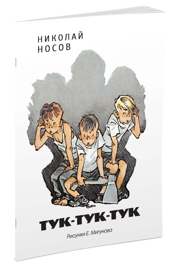 Николай Носов Тук-тук-тук недорого
