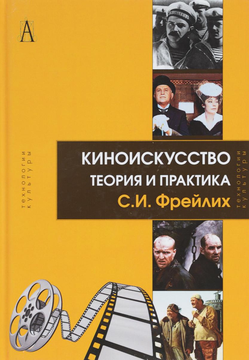 С. И. Фрейлих Киноискусство. Теория и практика