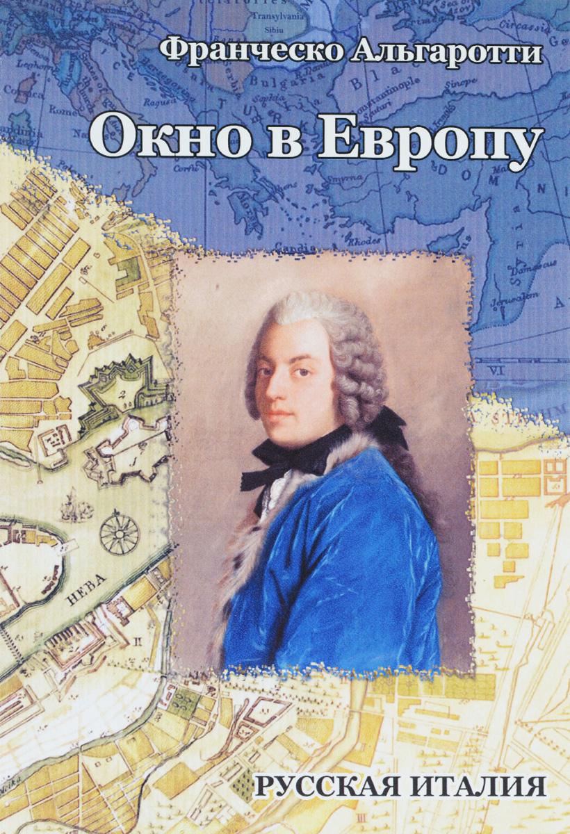 """Книга """"Окно в Европу"""": Дневник путешествия из Лондона в Петербург в 1739 год. Франческо Альгаротти"""