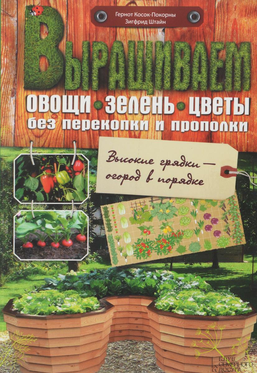 Гернот Косок-Покорны, Зигфрид Штайн Выращиваем овощи, зелень, цветы без перекопки и прополки