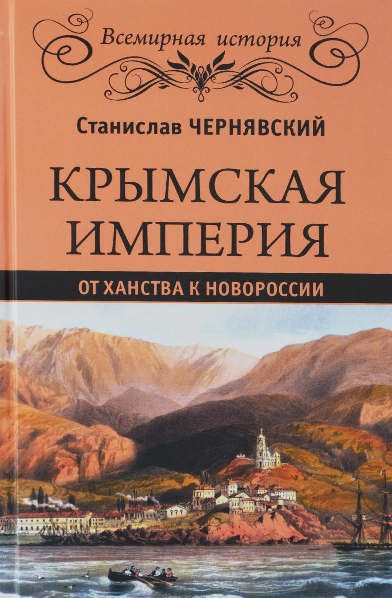 Станислав Чернявский Крымская империя. От ханства до Новороссии mx m4070
