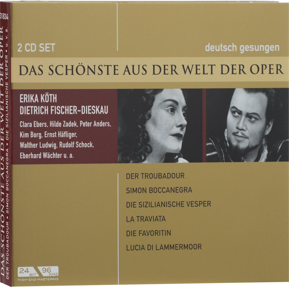 Эрика Кот,Дитрих Фишер-Дискау Das Schonste Aus Der Welt Der Oper. Koth / Fischer-Dieskau. Der Troubadour / Simon Boccanegra (2 CD) дитрих фишер дискау кристоф эшенбах dietrich fischer dieskau schumann lieder 6 cd