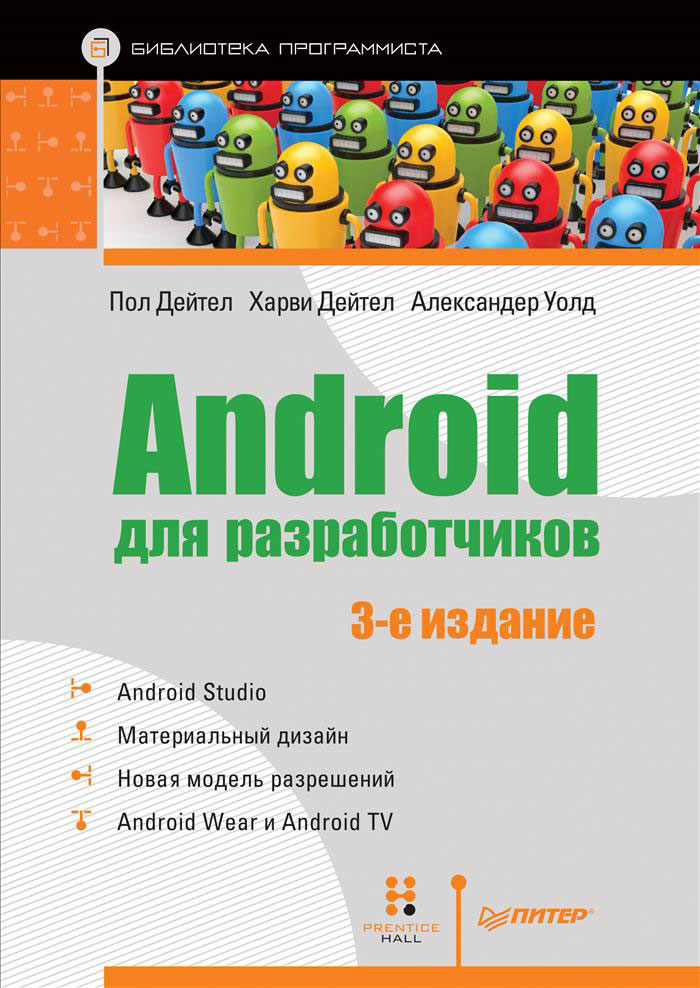 Пол Дейтел, Харви Дейтел, Александр Уолд Android для разработчиков пол дейтел android для разработчиков