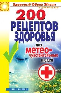 Т. Лагутина 200 рецептов здоровья для метеочувствительных людей
