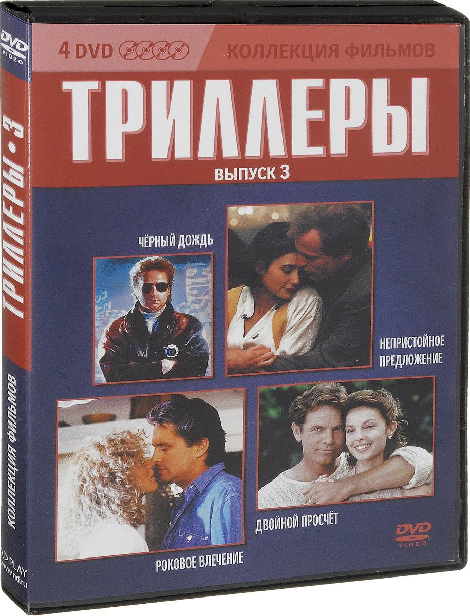 Коллекция фильмов: Триллеры: Выпуск 3 (4 DVD)