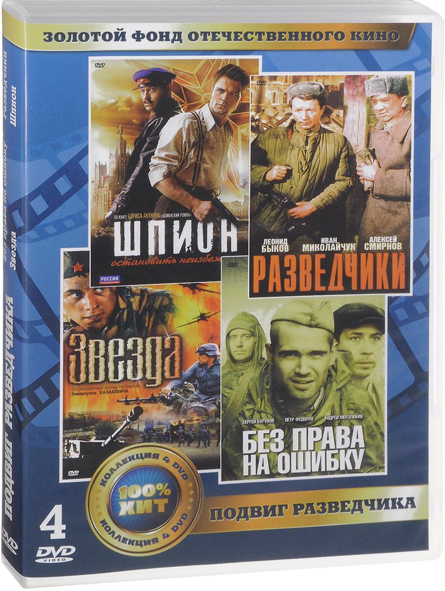 4в1 Подвиг разведчика: Без права на ошибку. 01-04 серии / Звезда / Разведчики / Шпион (4 DVD)