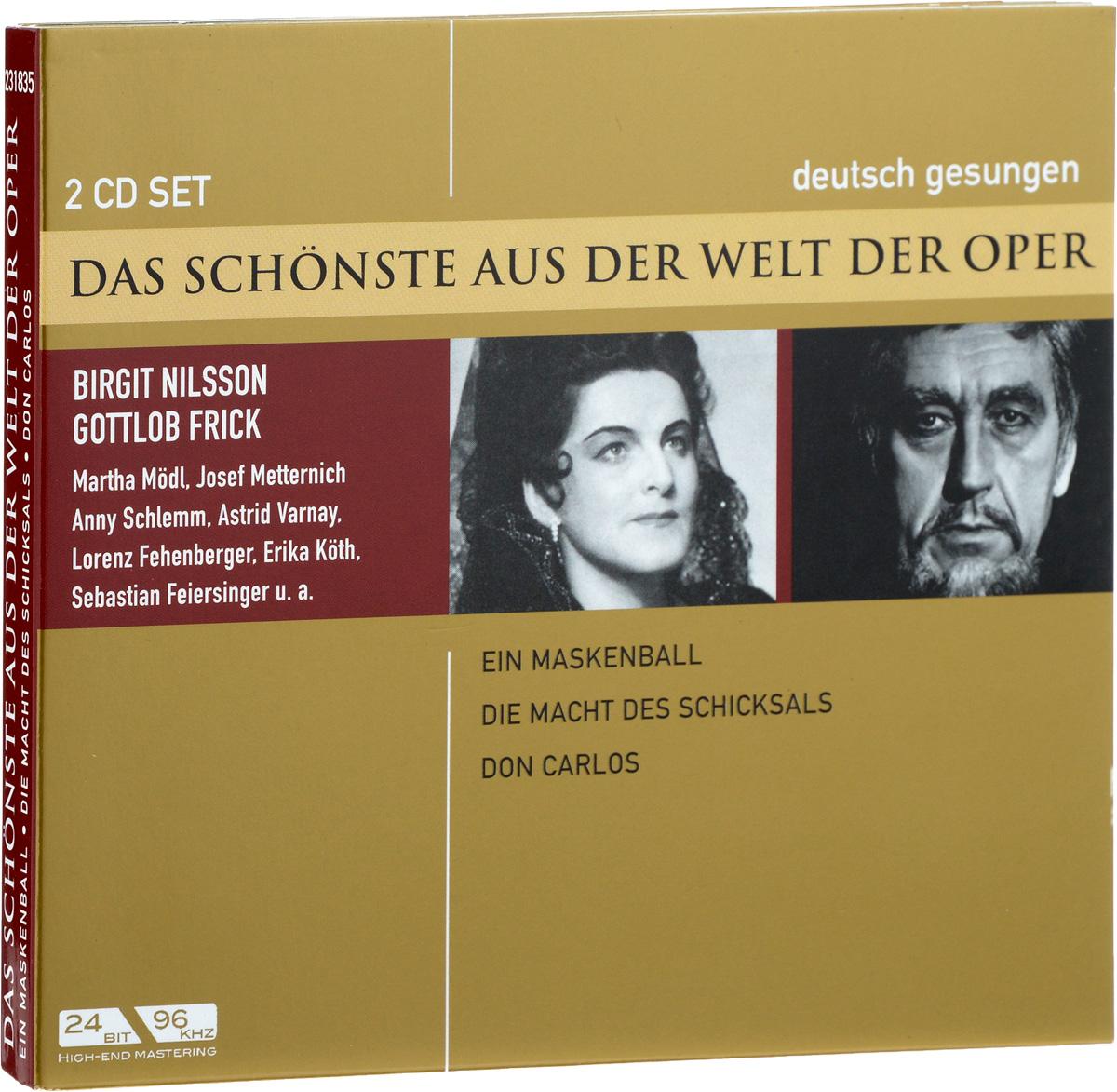 Бирджит Нильссон,Готлоб Фрикк Das Schonste Aus Der Welt Der Oper. Nilsson / Frick. Ein Maskenball / Don Carlos (2 CD) бирджит нильссон birgit nilsson la nilsson 79 cd 2 dvd