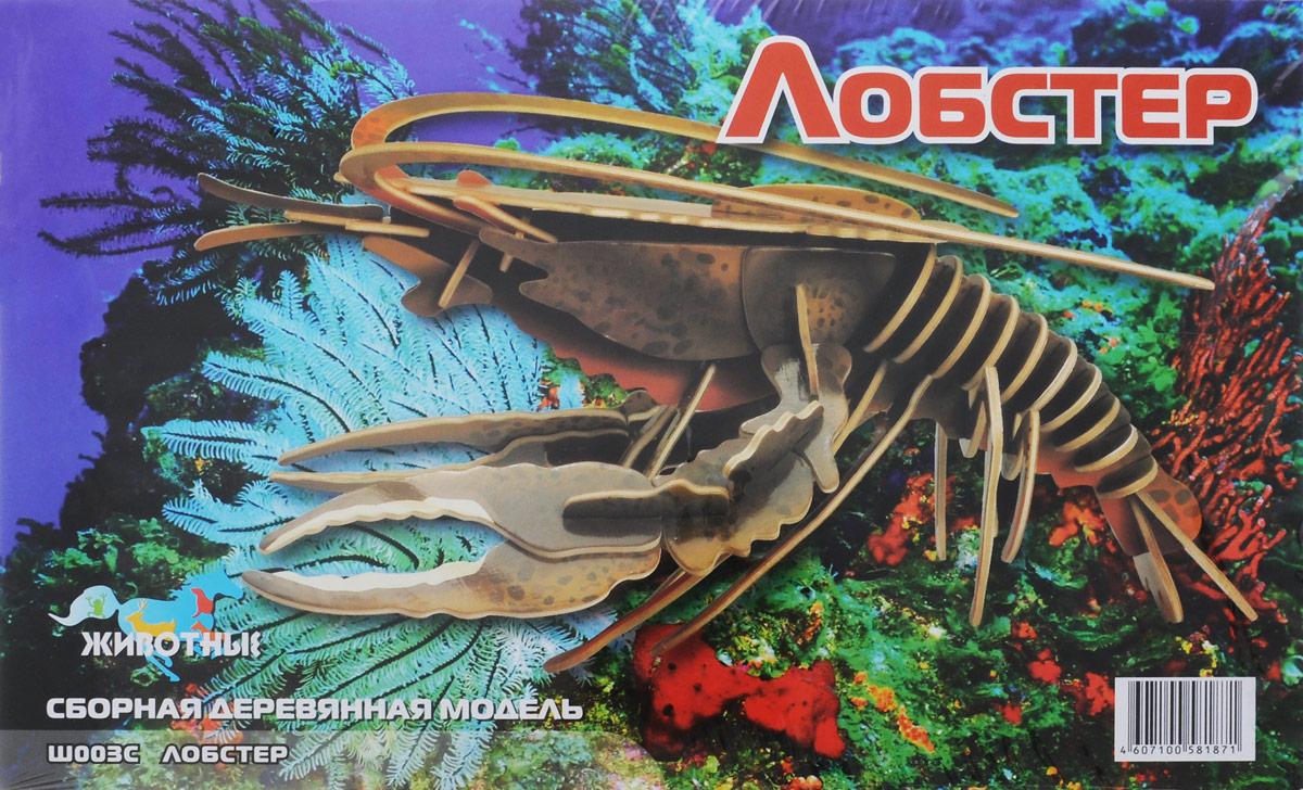 Мир деревянных игрушек Сборная деревянная модель Лобстер цвет болотный конструкторы мир деревянных игрушек мди сборная модель ванная комната