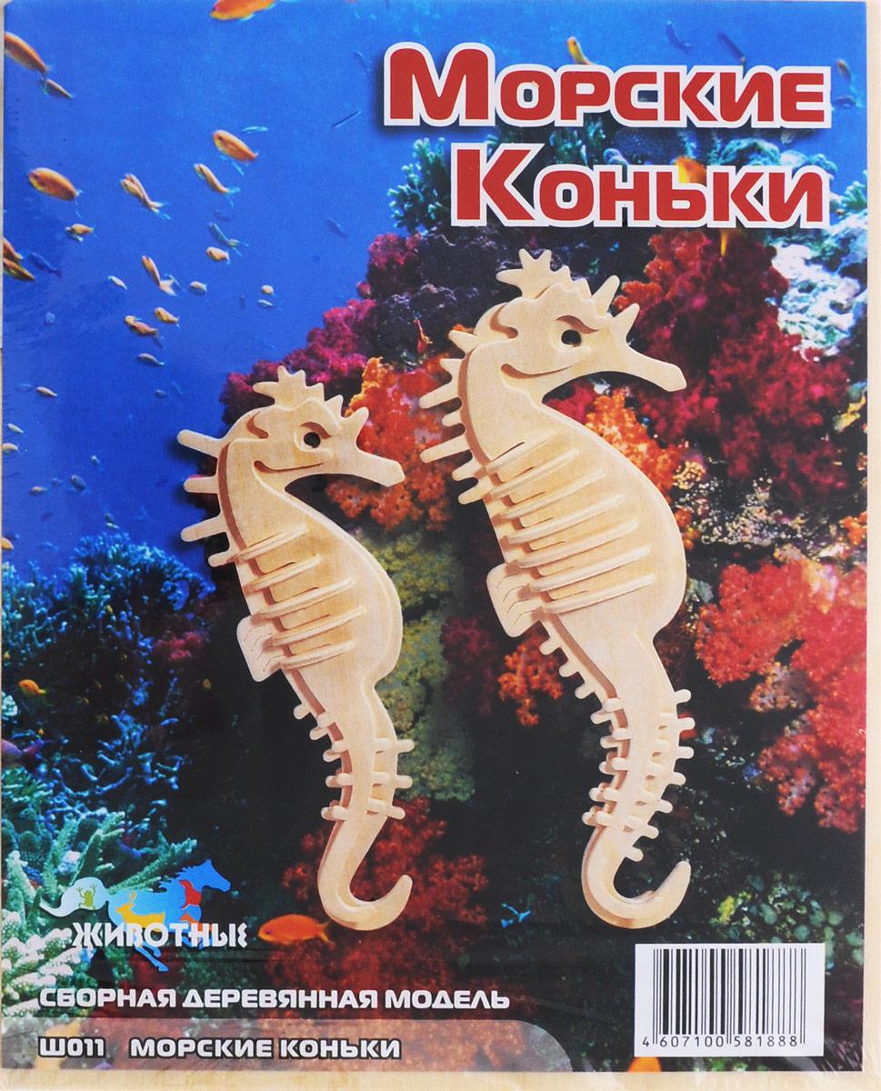 Мир деревянных игрушек Сборная деревянная модель Морские коньки конструкторы мир деревянных игрушек мди сборная модель ванная комната
