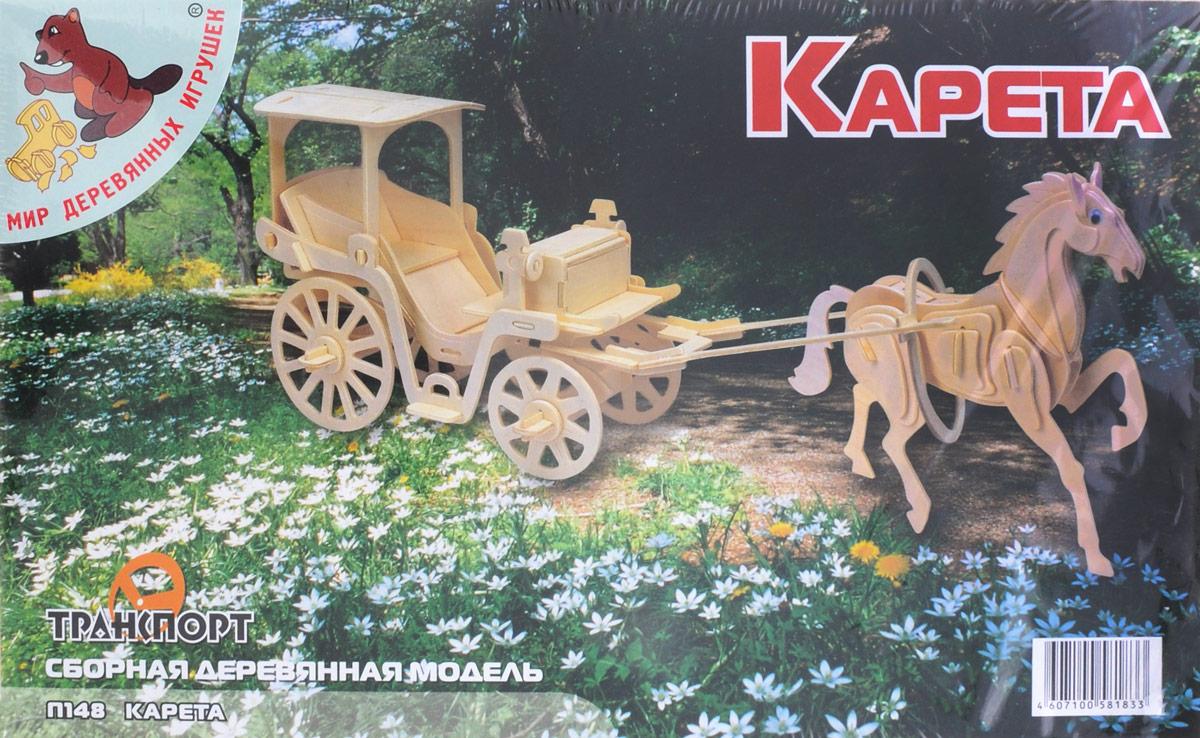 Мир деревянных игрушек Сборная деревянная модель Карета конструкторы мир деревянных игрушек мди сборная модель ванная комната