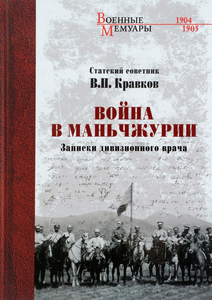 В. П. Кравков Война в Маньчжурии. Записки дивизионного врача