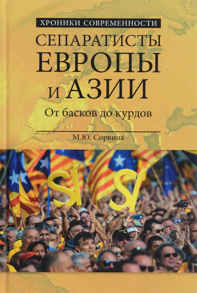 М. Ю. Сорвина Сепаратисты Европы и Азии. От басков до курдов цены онлайн