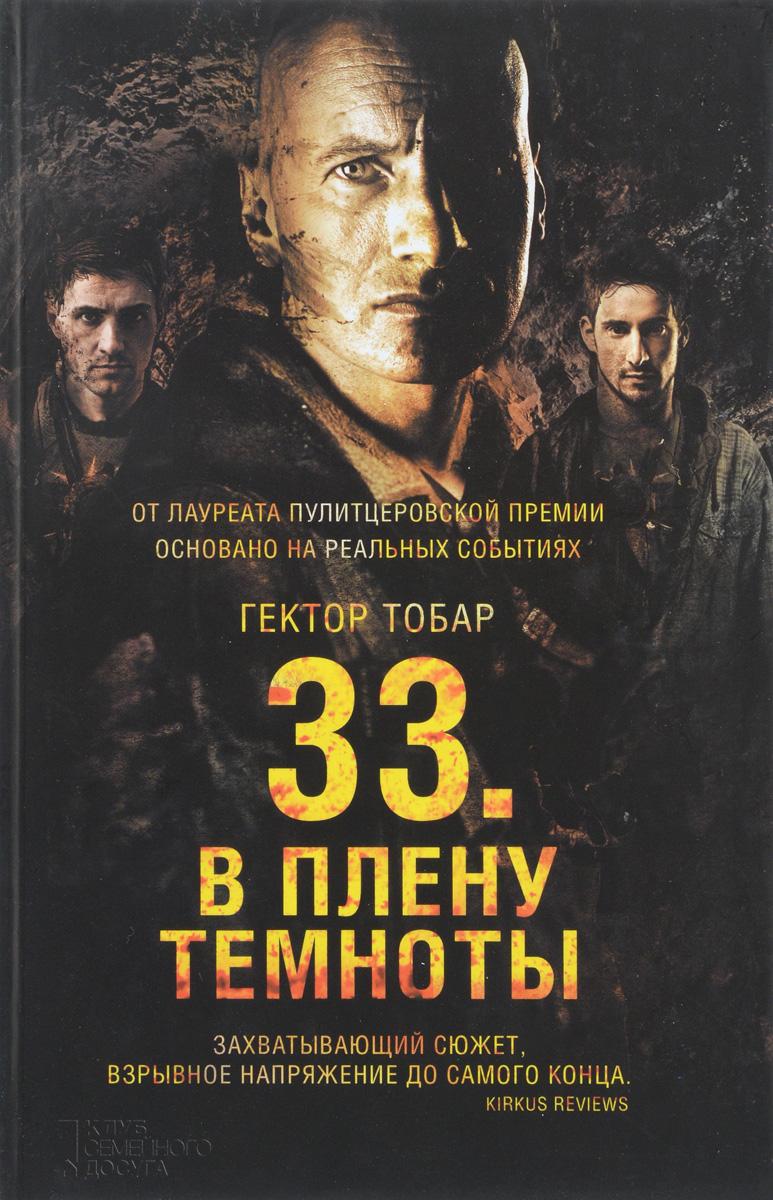 Гектор Тобар 33. В плену темноты