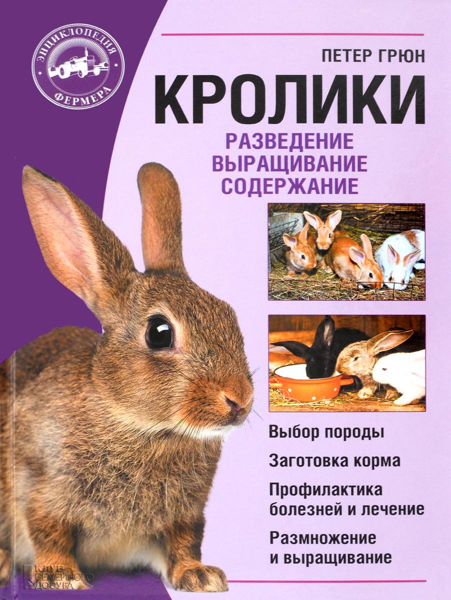 Петер Грюн Кролики. Разведение. Выращивание. Содержание лапин а выращивание кроликов содержание разведение лечение