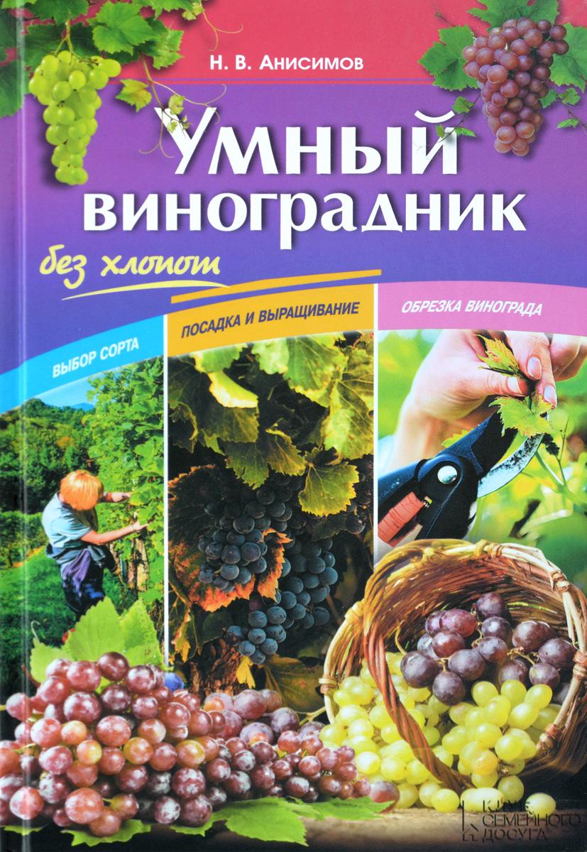 Н. В. Анисимов Умный виноградник без хлопот