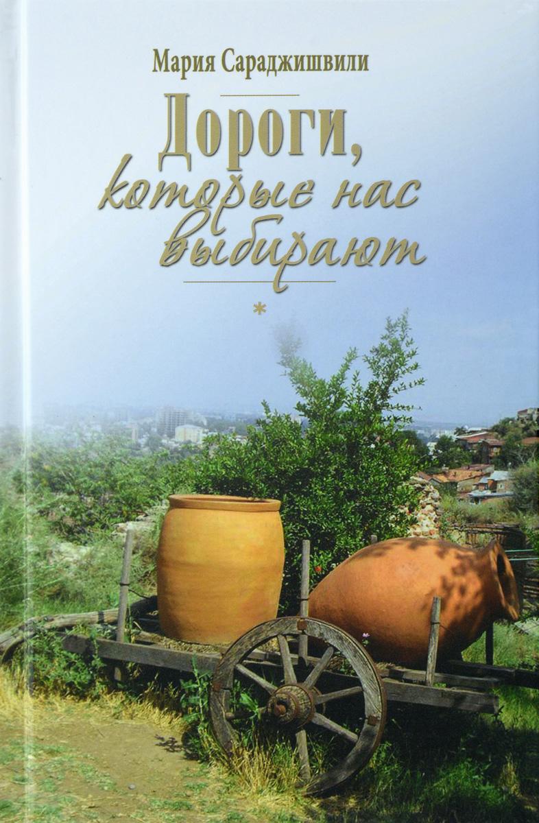 Мария Сараджишвили Дороги, которые нас выбирают сараджишвили мария георгиевна дороги которые нас выбирают