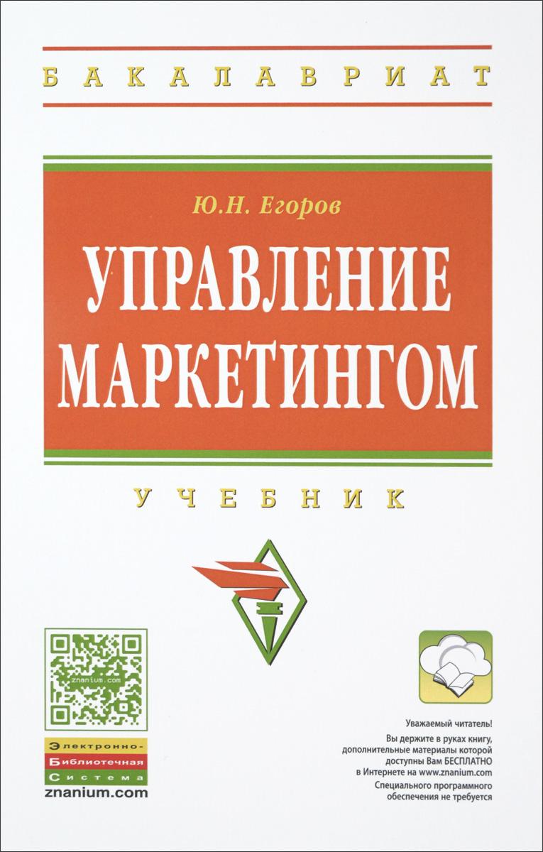 Ю. Н. Егоров Управление маркетингом. Учебник в п мельников информационное обеспечение систем управления