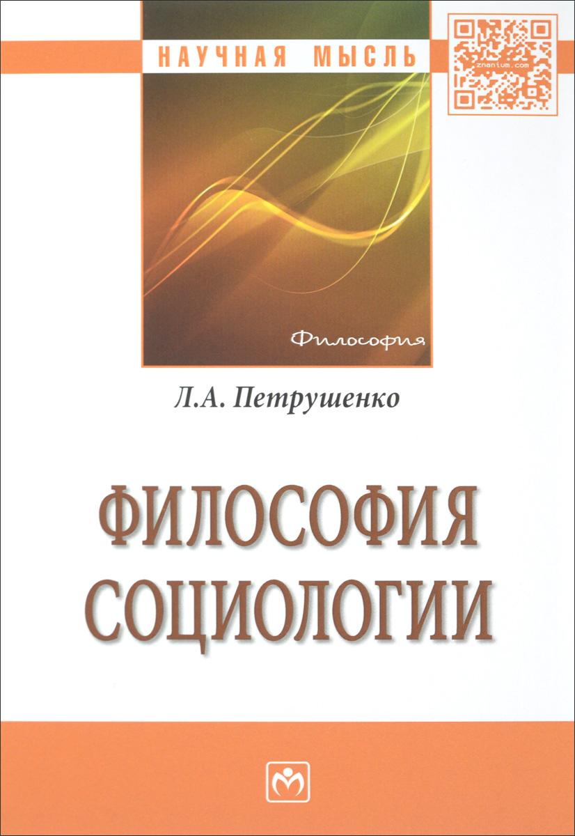 Л. А. Петрушенко Философия социологии