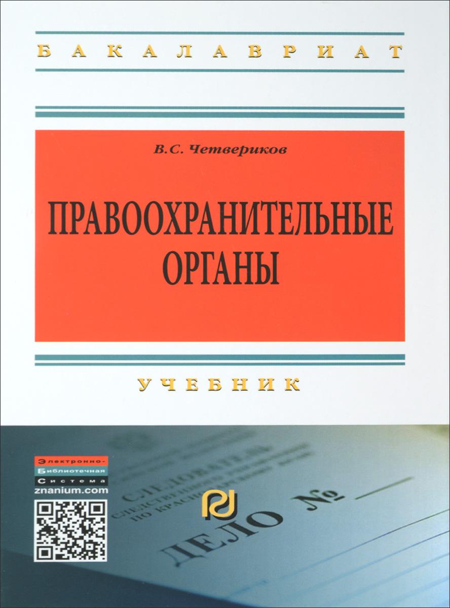 В. С. Четвериков Правоохранительные органы. Учебник цены онлайн