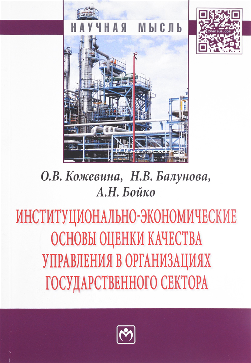 О. В. Кожевина, Н. В. Балунова, А. Н. Бойко Институционально-экономические основы оценки качества управления в организациях государственного сектора