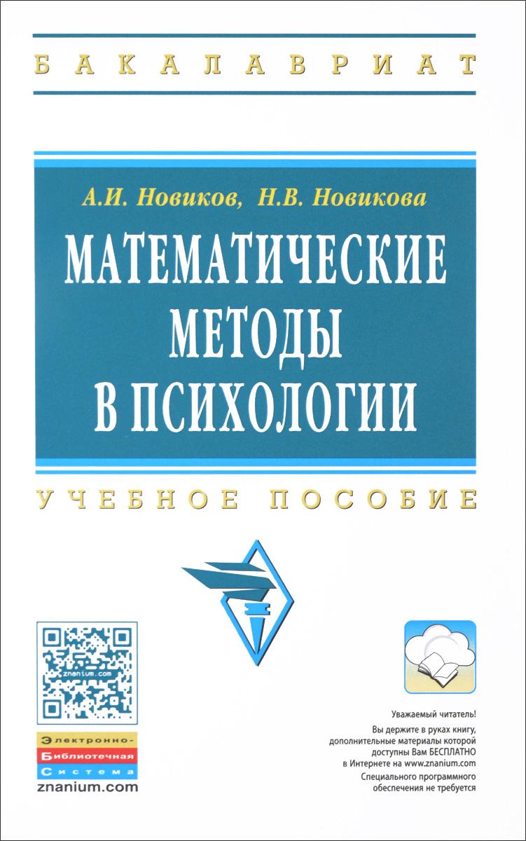 А. И. Новиков, Н. В. Новикова Математические методы в психологии. Учебное пособие